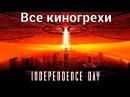 Все киногрехи и киноляпы фильма День независимости