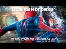 Все киногрехи и киноляпы фильма Человек-паук высокое напряжение