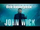 Все киногрехи и киноляпы фильма Джон Уик