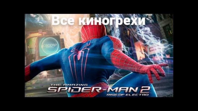 Все киногрехи и киноляпы фильма Человек-паук: высокое напряжение