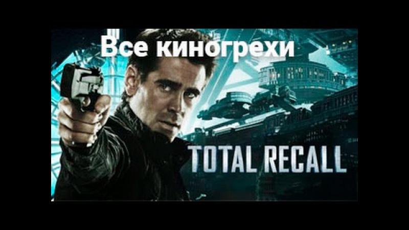 Киноляпы [2012] Вспомнить всё [Total Recall]