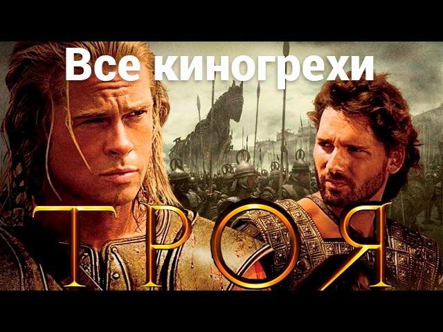 Все киногрехи и киноляпы фильма Троя