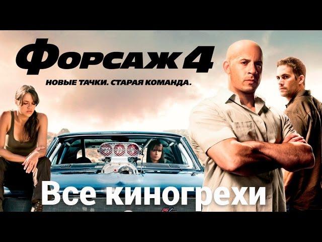 Все киногрехи и киноляпы фильма Форсаж 4