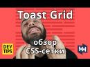 Toast Grid: обзор CSS-сетки