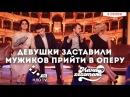 Девушки заставили мужиков прийти в Оперу | Шоу Мамахохотала на НЛО TV