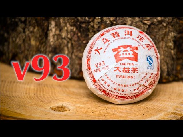 Шу Пуэр v93 от Мэнхайской чайной фабрики Да И 100гр то ча Чай без церемоний