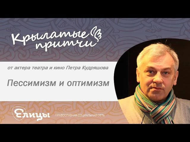 Пессимизм и оптимизм Крылатые Притчи Петр Кудряшов