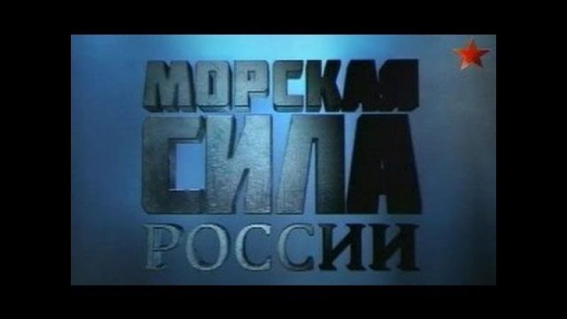 Морская сила России. На грани жизни