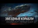 Dreadnought 1: Звездные корабли.