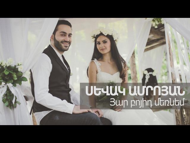 Sevak Amroyan - Yar boyid mernem (Official Music Video)
