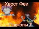 Хвост феи Fairy Tail приколы 7