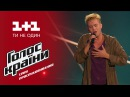 Константин Дмитриев Hello выбор вслепую Голос страны 6 сезон