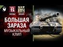 Большая зараза - Музыкальный клип от SIEGER REEBAZ [World of Tanks]
