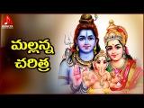 Karthika Masam | Mallanna Charitra Volume 1 | Telugu Devotional Songs | Amulya Audios and videos