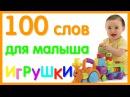 100 слов для малышей на тему ИГРУШКИ. Развивающее видео для детей.