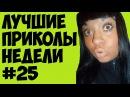 Подборка приколов Июнь 2016 Выпуск 25 | Самые смешные приколы | Funny compilation | Epic Fail