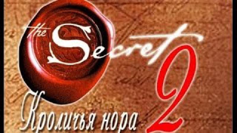 Фильм Секрет 2 The Secret Сила мысли и Что мы об этом знаем Кроличья нора Из Фильмов Cе...