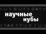 Научные Нубы - Со-Ли-Ук/ На жестовом языке