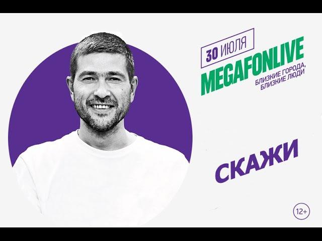 Сплин Скажи Омск MegaFonLive 2016