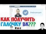 Как сделать ОФИЦИАЛЬНУЮ страницу Вконтакте с ГАЛОЧКОЙ   Секрет Вк 2016