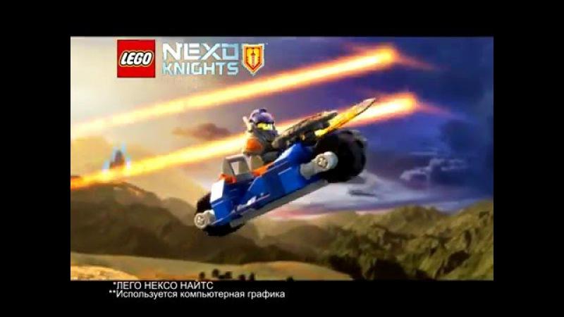 LEGO® NEXO KNIGHTS™ 70317 Фортрекс-мобильная крепость и 70316 Джестро-мобиль