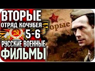 Русские Фильмы 2015 - ВТОРЫЕ Отряд Кочубея (5-6 серии) Военный / Боевик / Военные фильмы 2016