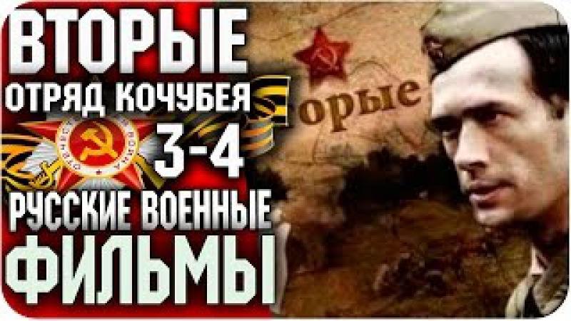 Русские Фильмы - ВТОРЫЕ Отряд Кочубея (3-4 серии) Военный / Боевик / Военные фильмы
