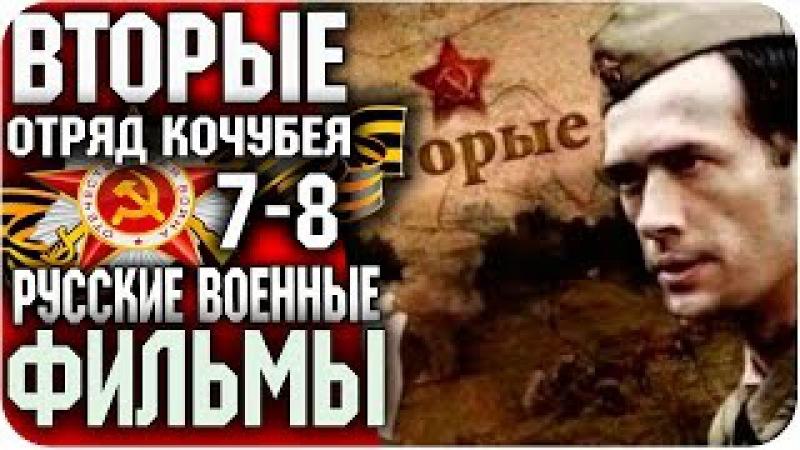 Русские Фильмы 2015 - ВТОРЫЕ Отряд Кочубея (7-8 серии) Военный / Боевик / Военные фильмы 2016