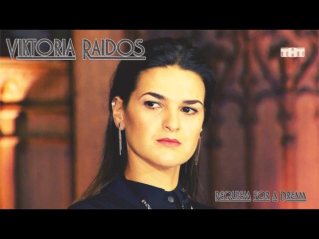 Viktoria Raidos   Requiem for a Dream   Виктория Райдос