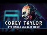 Corey Taylor - Маска убивает меня (Русская озвучка)