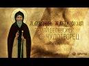 Белёвский чудотворец 4 февраля память преподобного Макария Жабынского