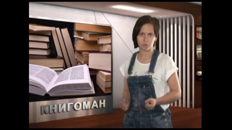 КнигоМан (Таинственная история Билли Миллигана)