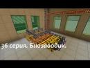 Майнкрафт 1.6.4 с модами 36 серия 2 сезон Биозаводик