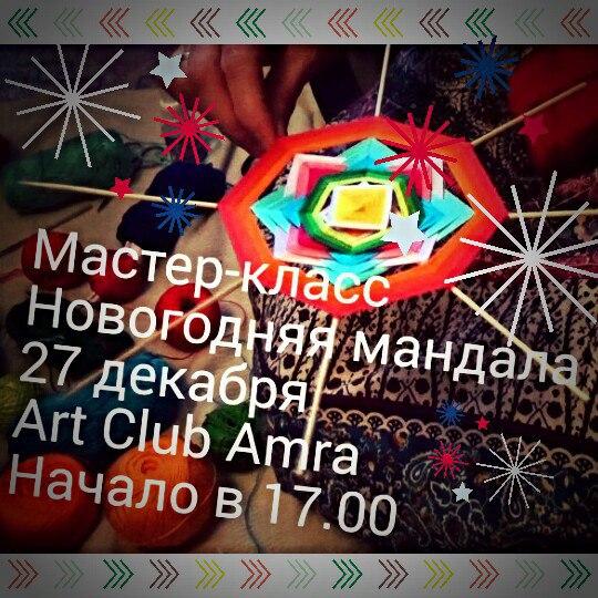 "Афиша Калуга Мастер-класс ""Новогодняя Мандала"""
