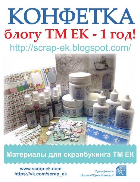 Конфетка от ТМ ЕК