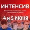 Бизнес Молодость Благовещенск официальная группа