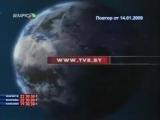 Staroetv / Заставка сайта tvr.by после рекламы и перед новостями Первый канал БТ, 2006-2011