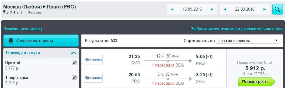 Авиабилеты в Чехию. Билеты Москва⇄Прага дешево.