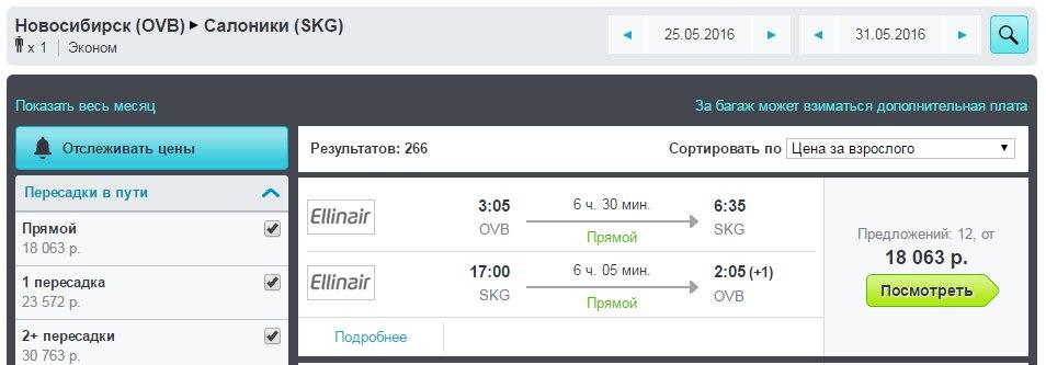 Дешевые авиабилеты в Грецию. Билет Новосибирск-Салоники 9000 рублей.