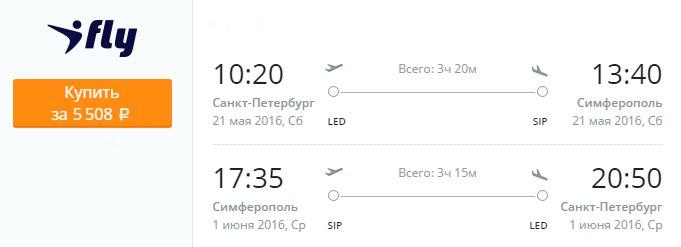 Дешевый билет в Крым. Санкт-Петербург-Симферополь за 2750руб.