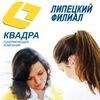 Липецкий филиал ПАО «Квадра»