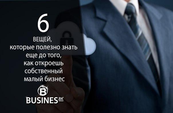 Владение собственным малым бизнесом – сложная задача, но есть 6 вещей,