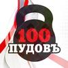 "ФИТНЕС КЛУБ ""100 ПУДОВЪ !"" город Ногинск"