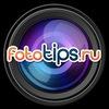 Fototips.ru — журнал о фотографии
