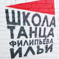Логотип Школа танца Филипьева Ильи, Обнинск