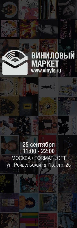 25.09 Виниловый Маркет МОСКВА
