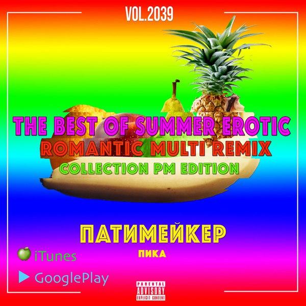 "Премьера нового альбома: Пика - ""The Best of Summer Erotic Romantic Multi Remix Collection Pm Edition, Vol. 2039"""