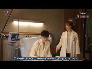 [Mania] Хан Хё Чжу, Ли Чон Сок. BTS 2 эпизода дорамы «W – два мира». Съёмки в больнице