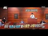 [Превью] Бесконечный вызов  Infinite Challenge EP 491