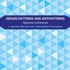 Design Patterns and Antipatterns тренинг-интенси